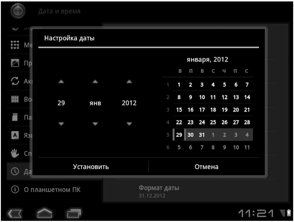 Dialogovoye okno nastroyki daty