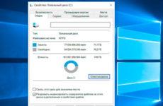 Обслуживание дисков в Windows 10