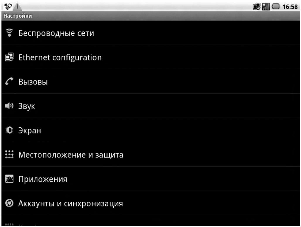 Menyu nastroyek Android 2