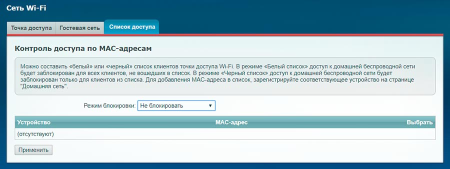 Отфильтруйте MAC-адреса