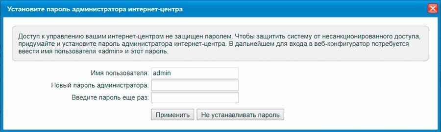 Измените пароль маршрутизатора