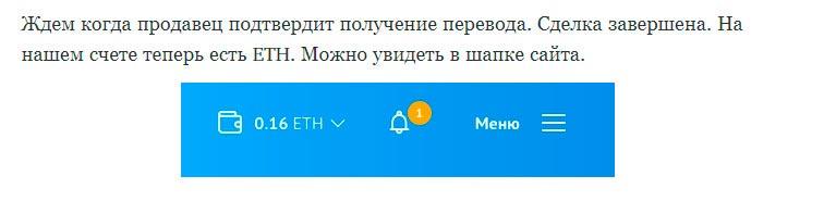 Как купить криптовалюты Ethereum и Bitcoin за рубли