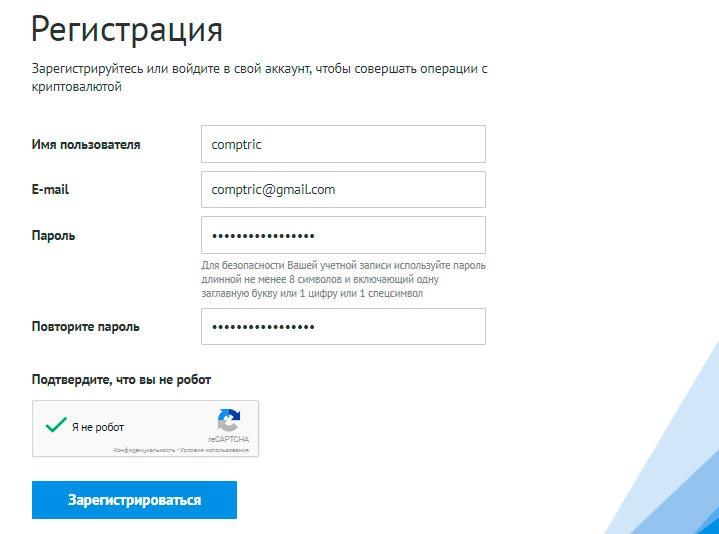 Регистрация в cryptolocator