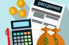 Рассрочка. Как она работает и как сэкономить на кредите без переплат