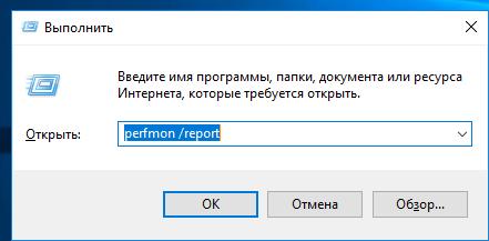 Команда perfmon /report