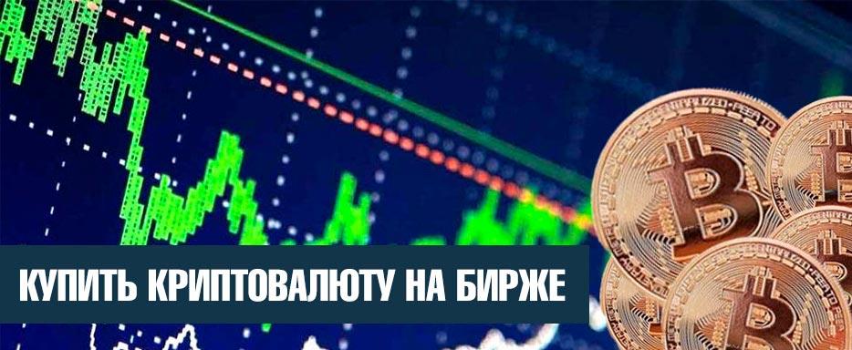 покупка криптовалюты на биржах