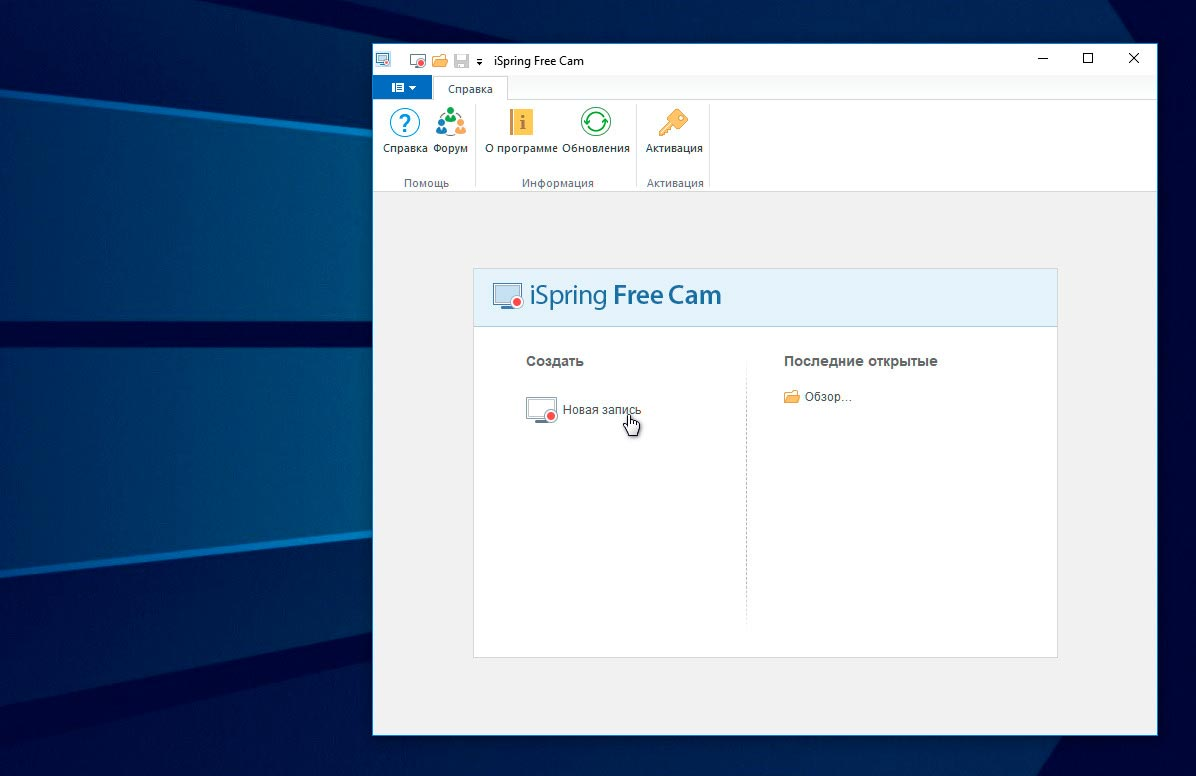 интерфейс программы iSpring Free Cam
